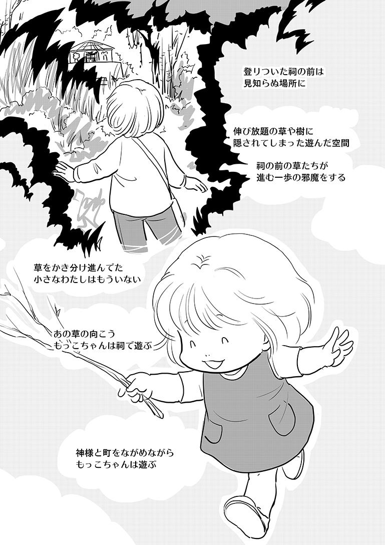 もっこちゃんおまけ0013s