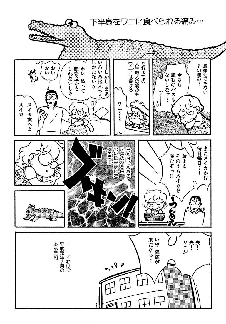 出産トワイライト・ゾーン02