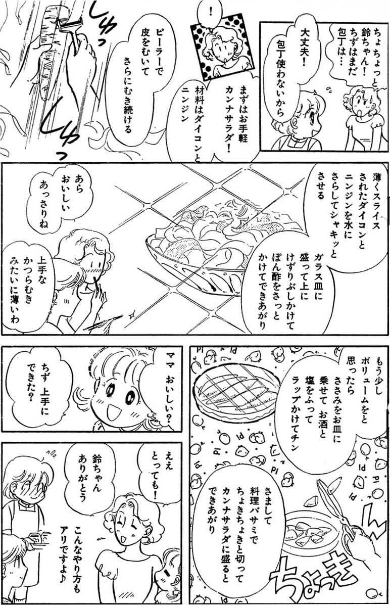 鈴太レシピ-47-2