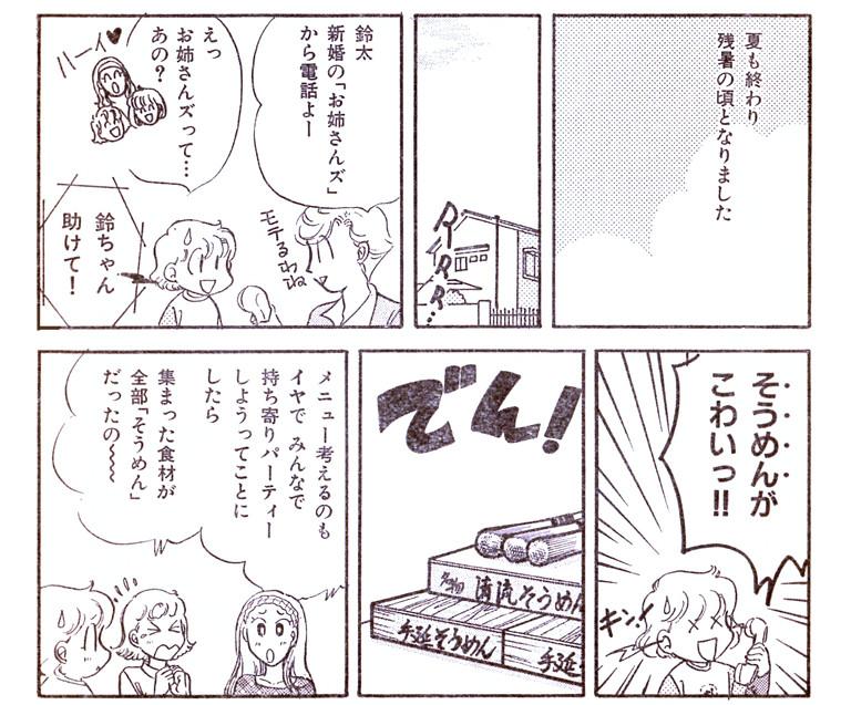 鈴太そうめん七変化1