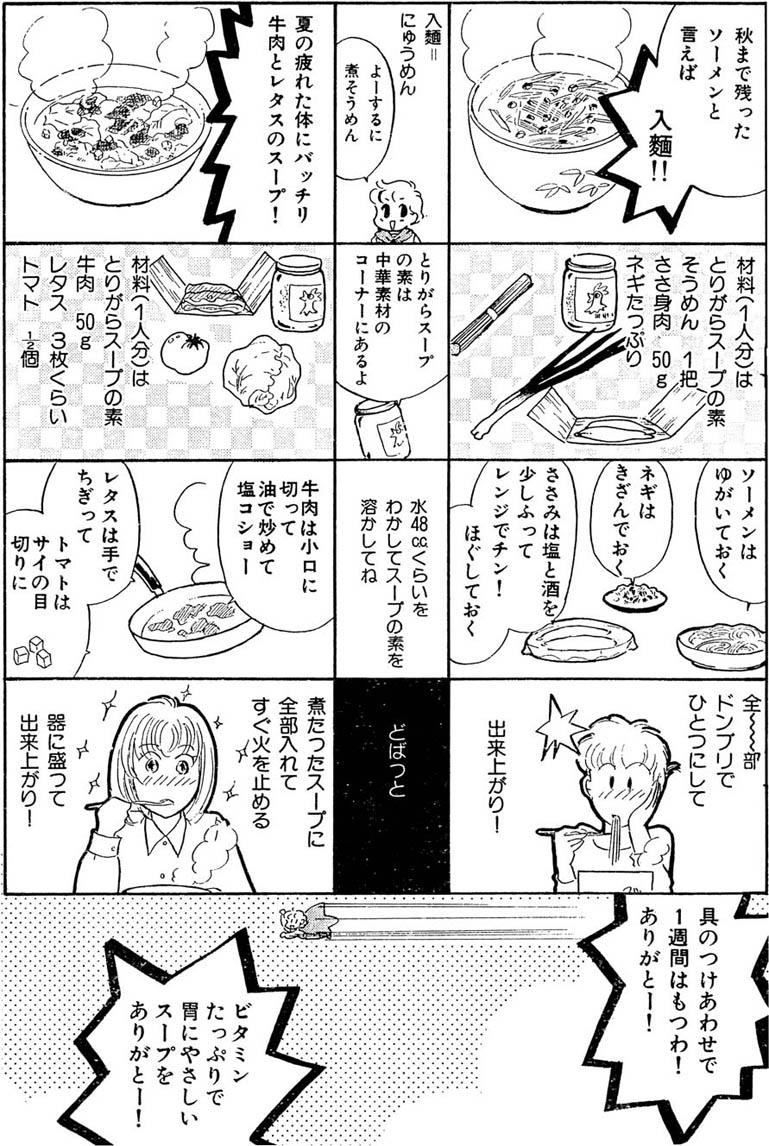 鈴太レシピ-50-2