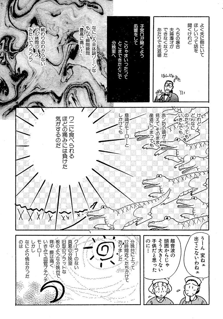 出産トワイライト・ゾーン04