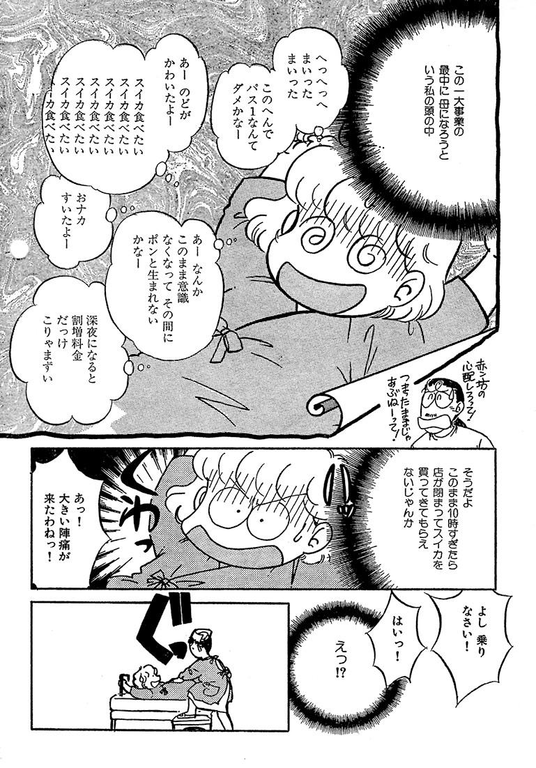 出産トワイライト・ゾーン05