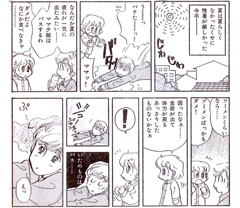 鈴太意外やあっさりスタミナ料理1