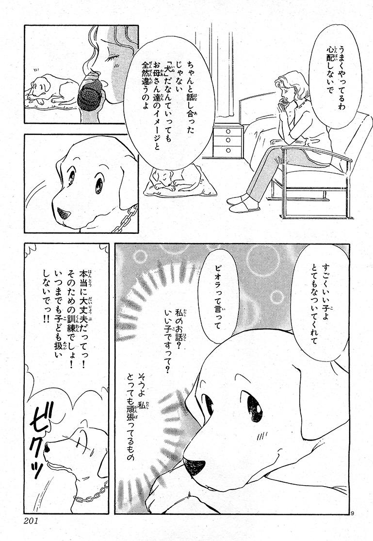 君がそばにいる_03-09