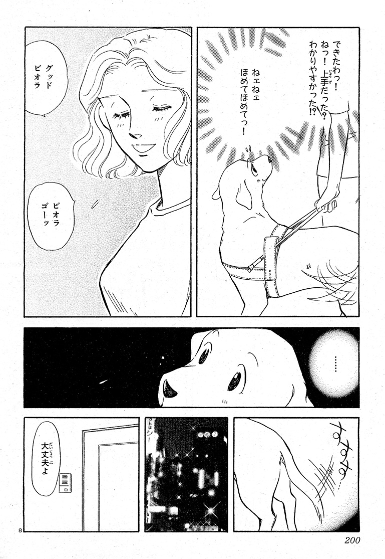 君がそばにいる_03-08