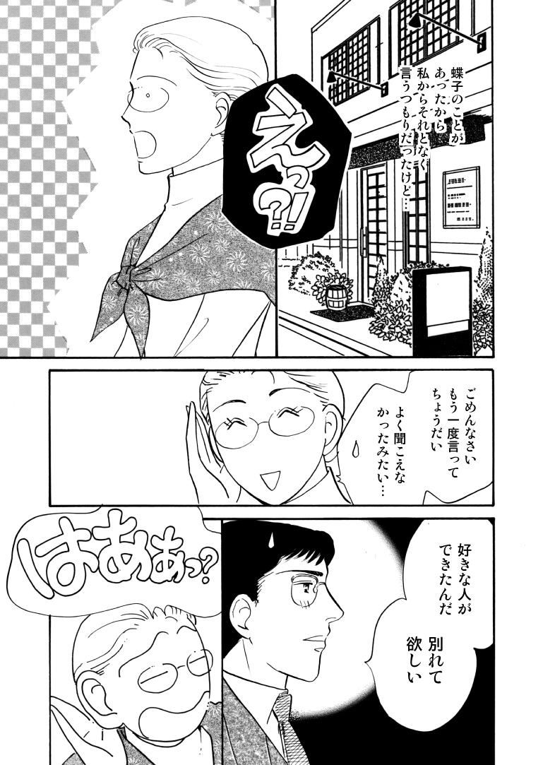 でびゅー!0011