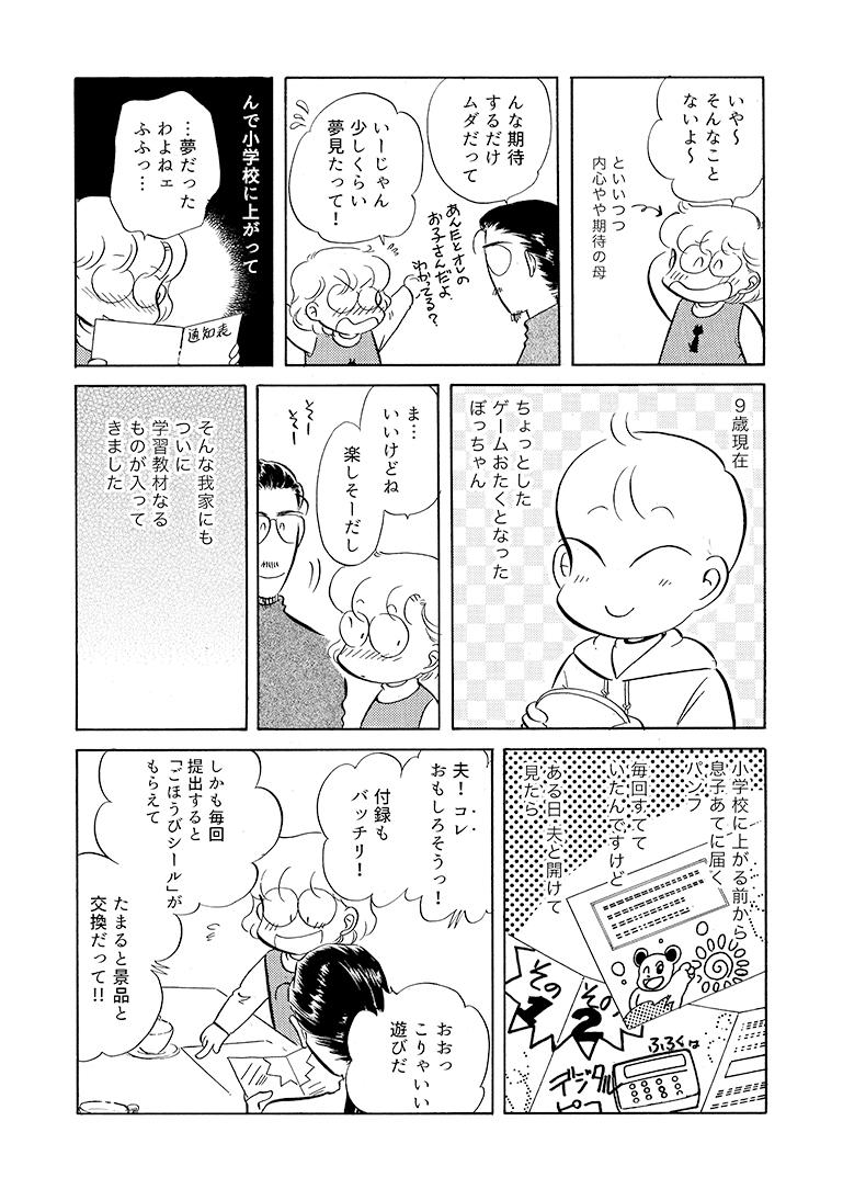 ママはみんなギャンブラー_006