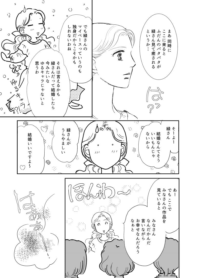 ココロ屋_2011-06のコピー_005