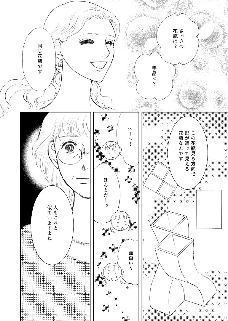 ココロ屋_2011-06のコピー_014