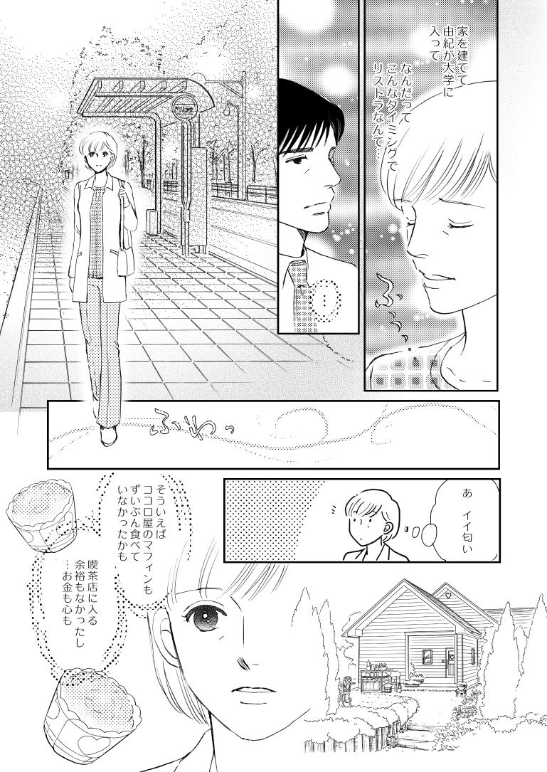 ココロ屋_2012-02_005