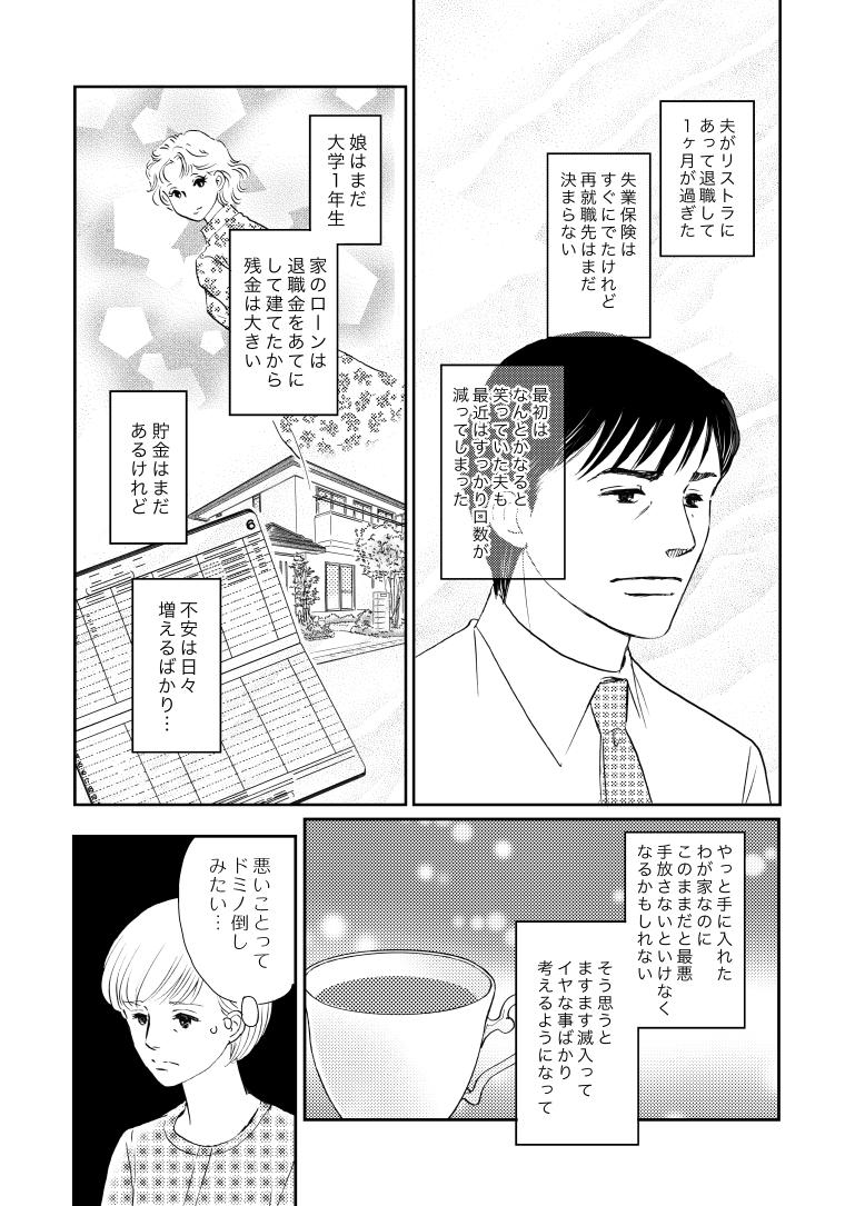 ココロ屋_2012-02_004