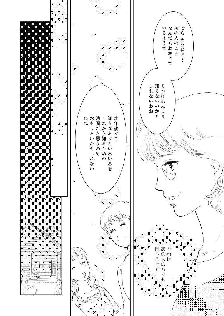 ココロ屋_2011-06のコピー_018