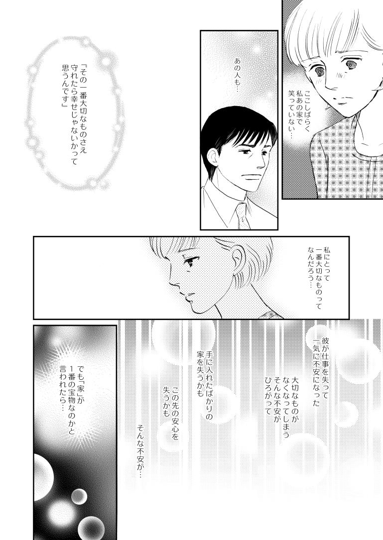 ココロ屋_2012-02_016