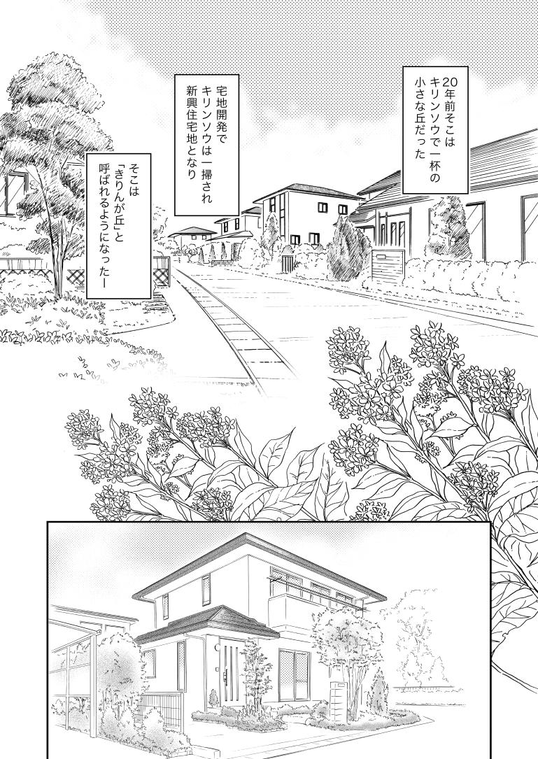 ココロ屋_2012-02_002