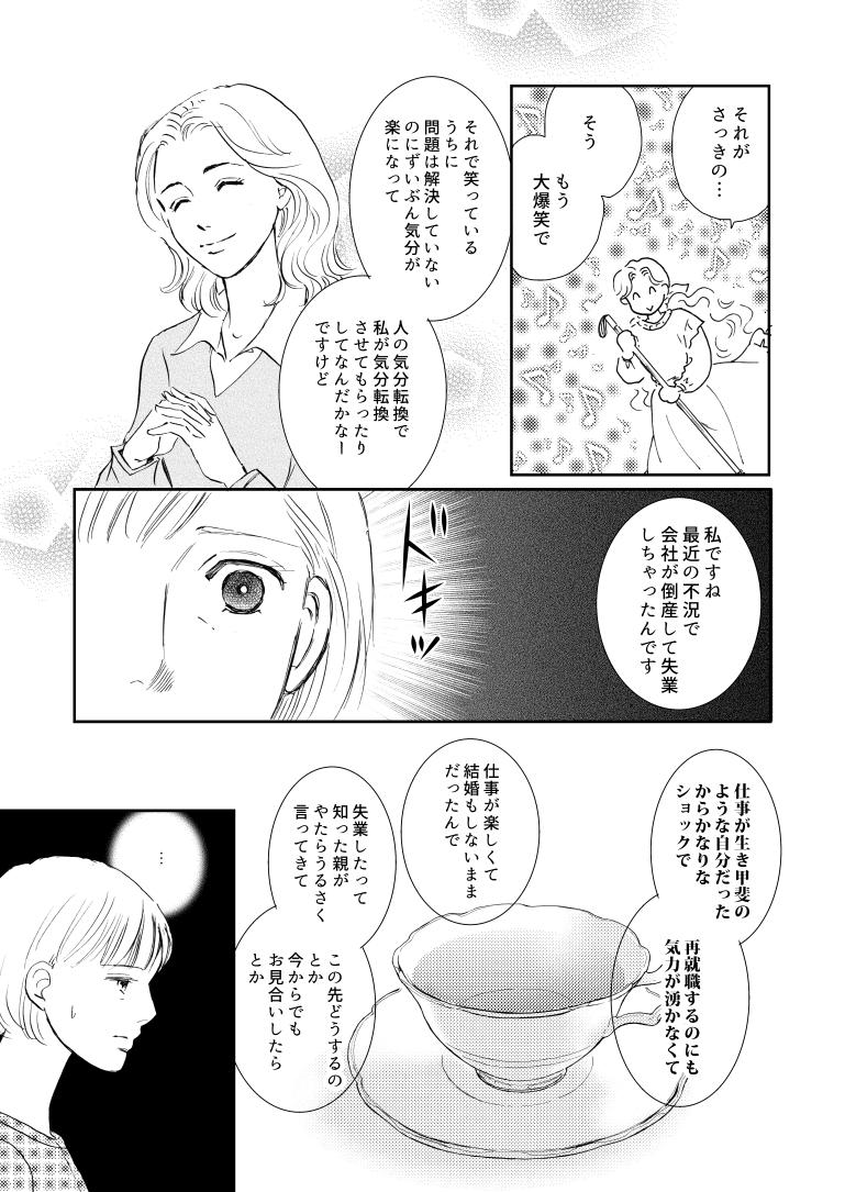 ココロ屋_2012-02_009