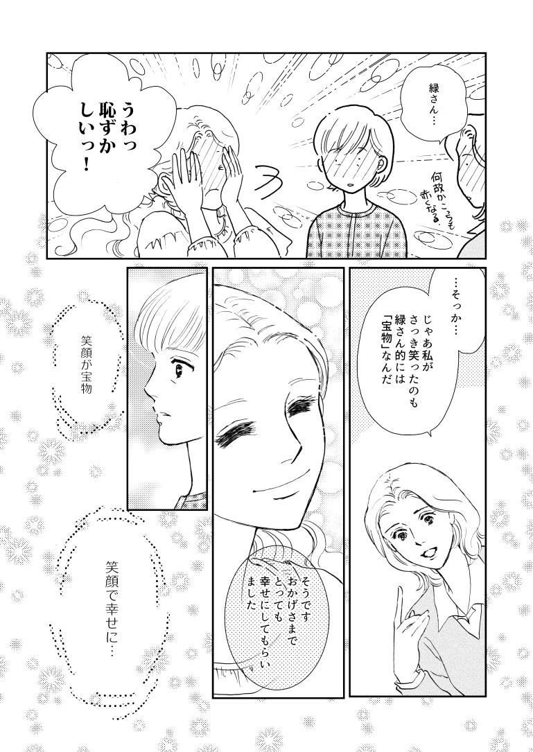 ココロ屋_2012-02_015