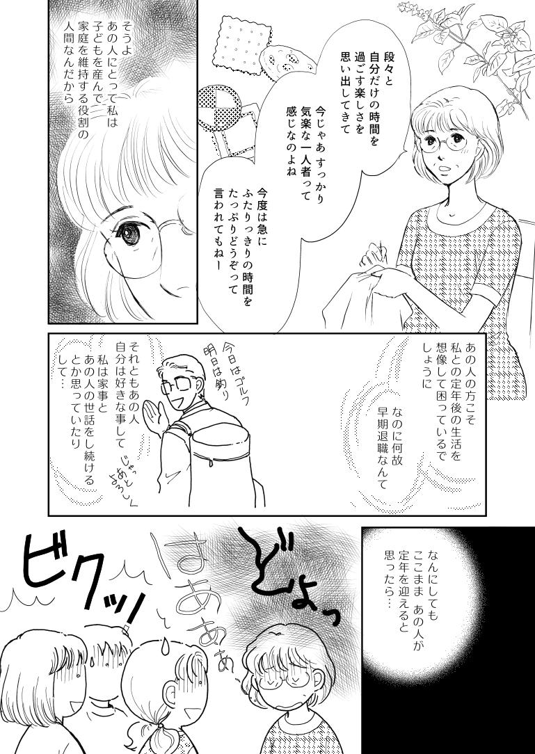 ココロ屋_2011-06のコピー_008