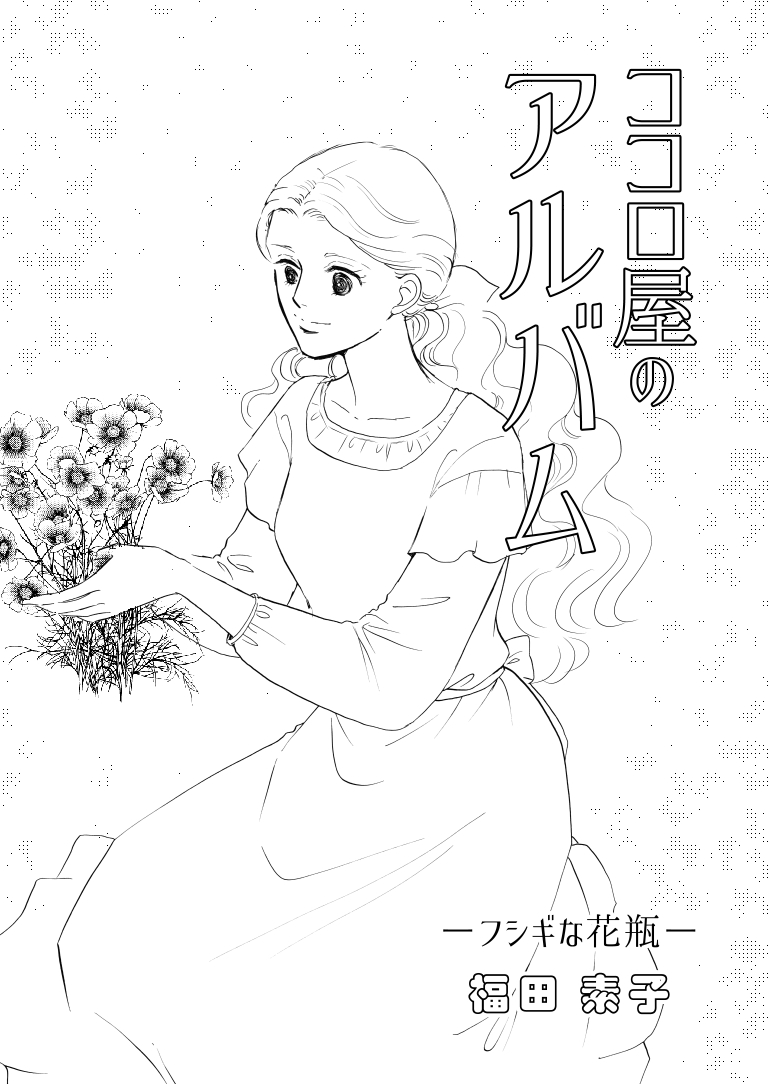 ココロ屋_2011-06のコピー_001