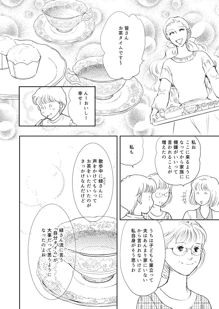 ココロ屋_2011-06のコピー_004
