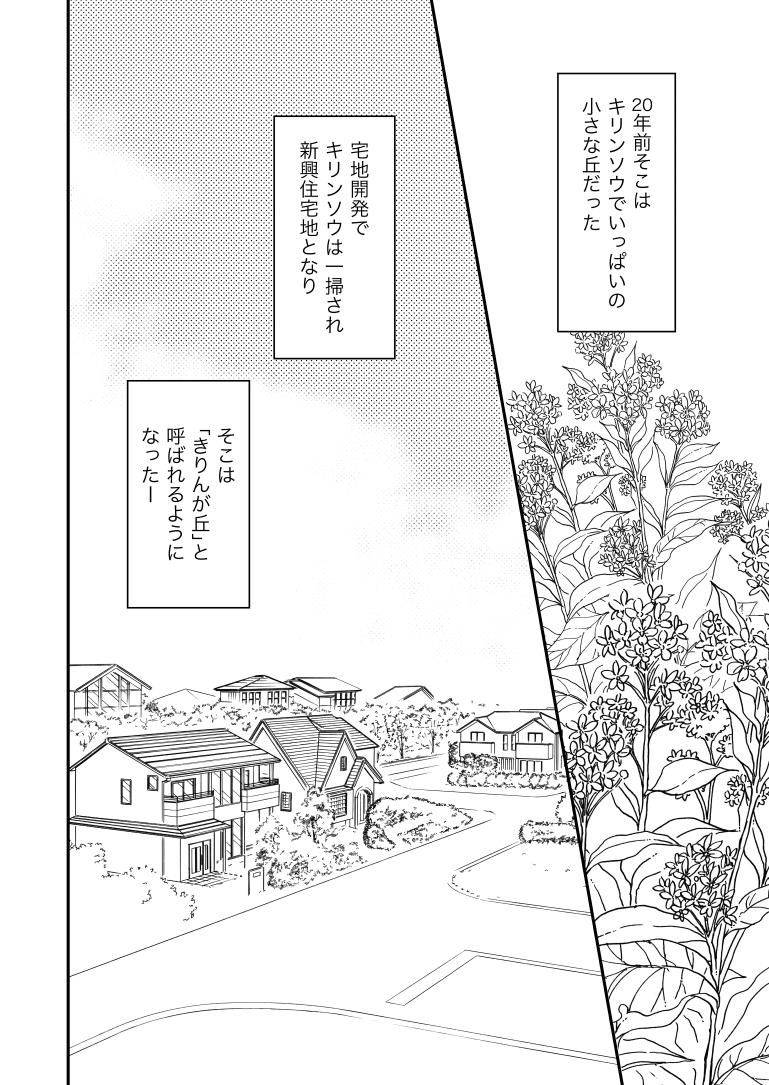 ココロ屋_2012-04のコピー_002