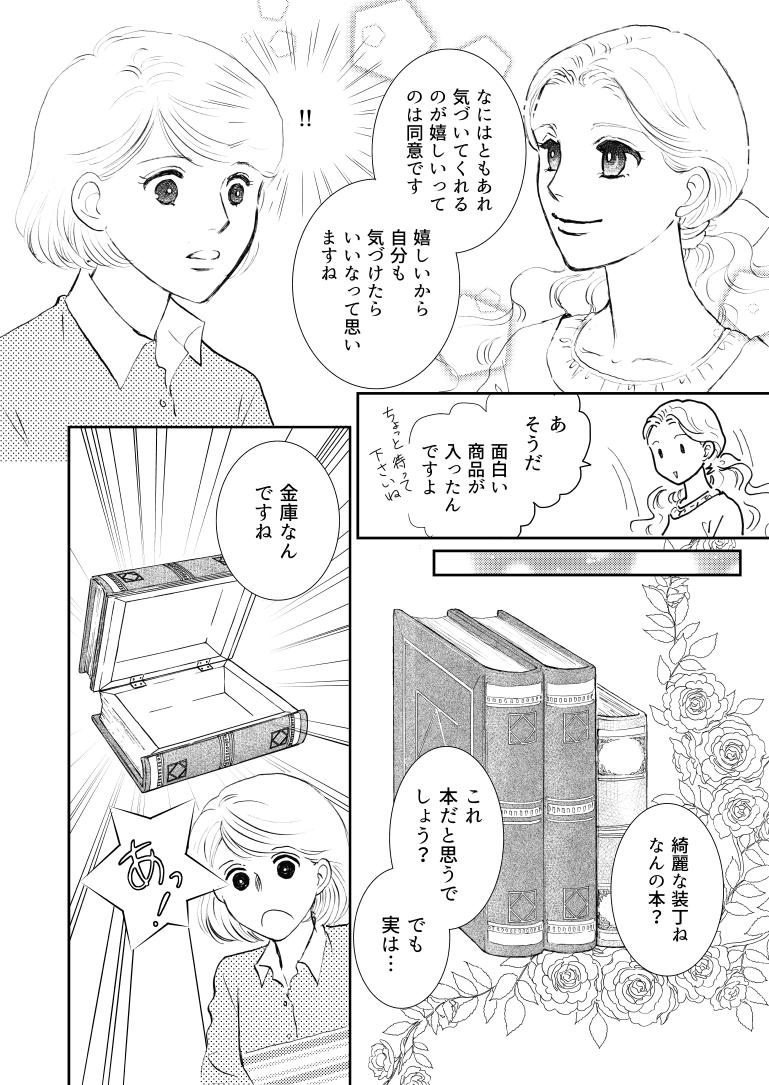 ココロ屋_2012-04のコピー_014
