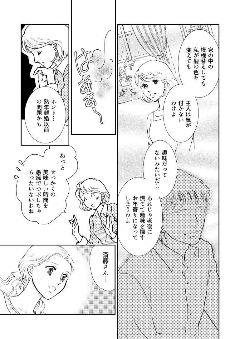 ココロ屋_2012-04のコピー_007