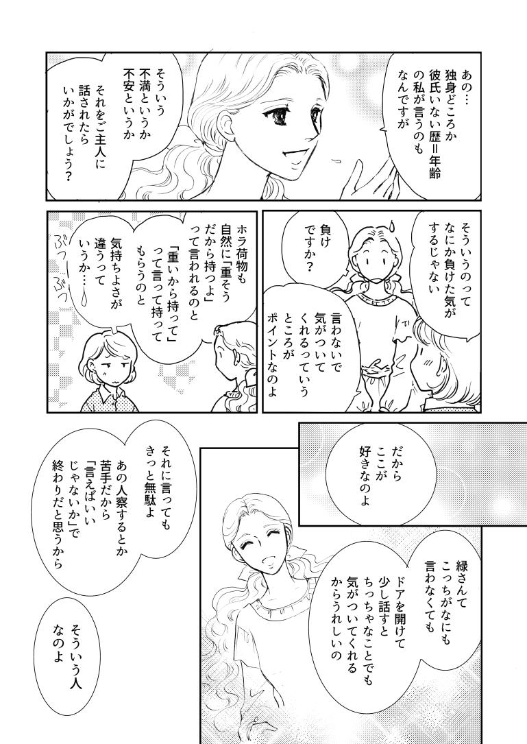 ココロ屋_2012-04のコピー_008