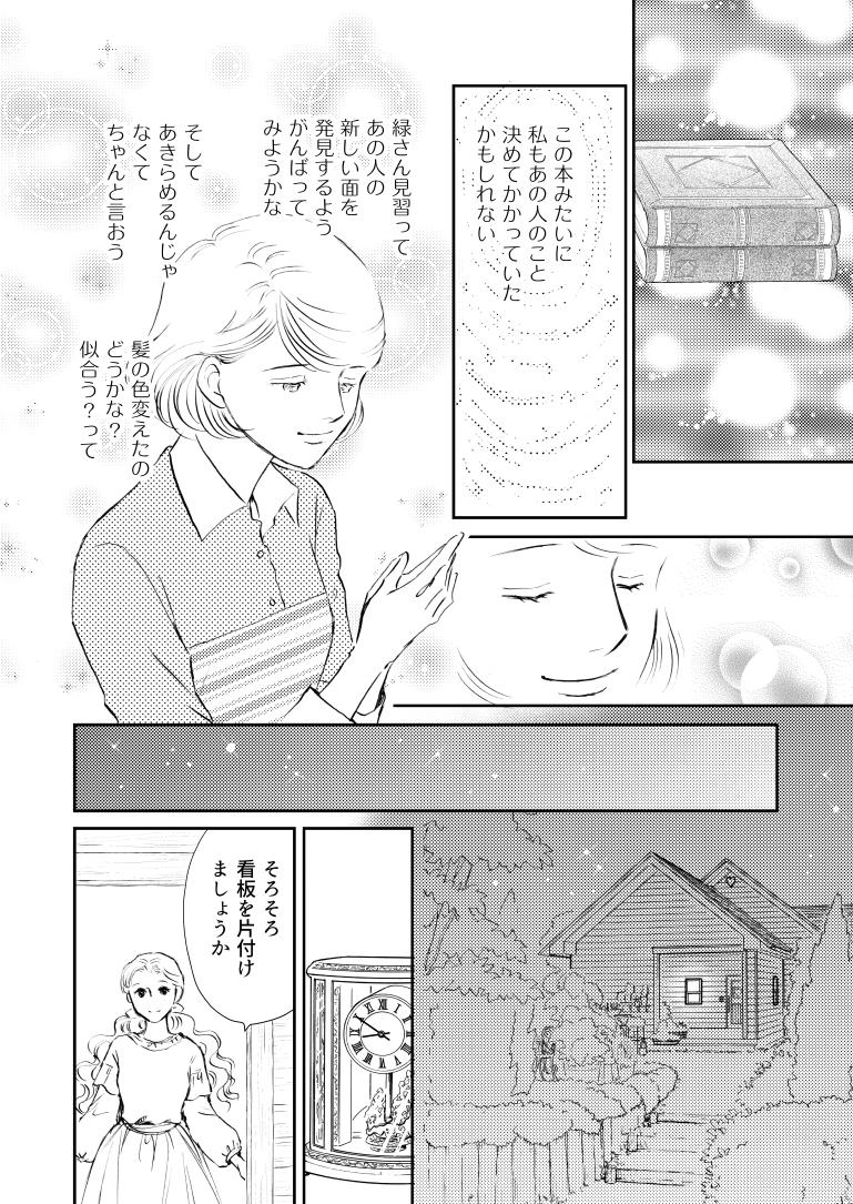 ココロ屋_2012-04のコピー_018