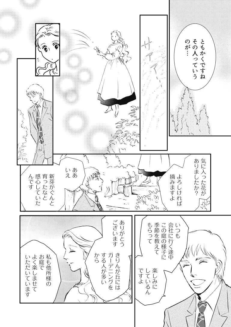 ココロ屋_2012-04のコピー_010
