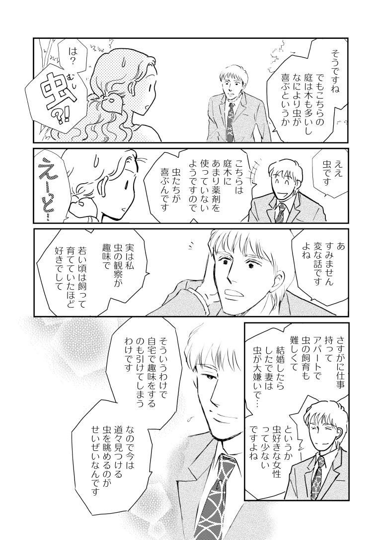 ココロ屋_2012-04のコピー_011