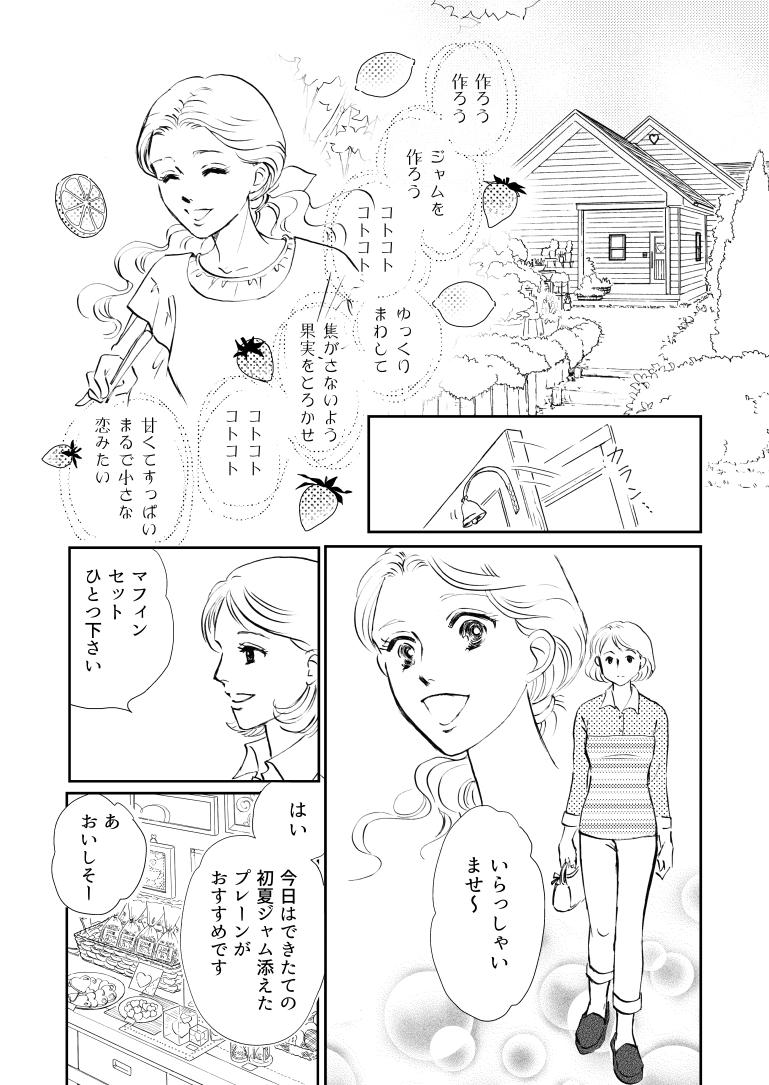 ココロ屋_2012-04のコピー_003