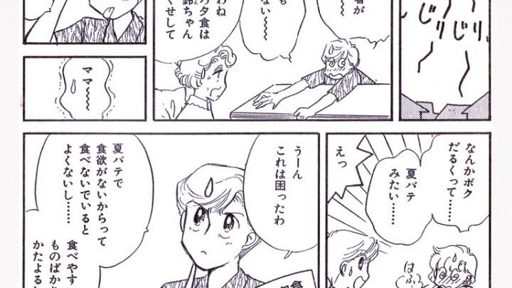 鈴太夏バテ飛んでけヘルシーイージークッキング1