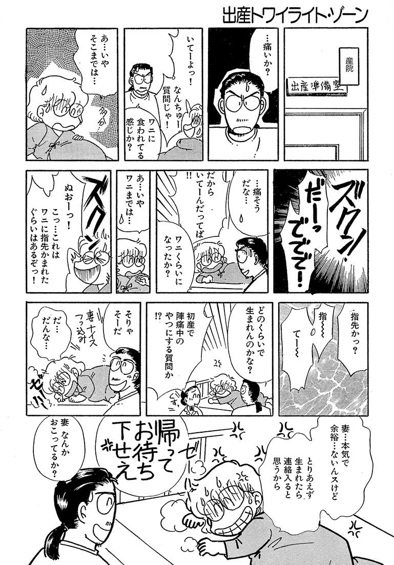 出産トワイライト・ゾーン03