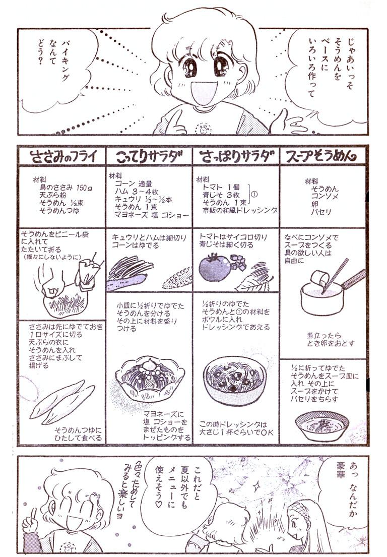 鈴太そうめん七変化2