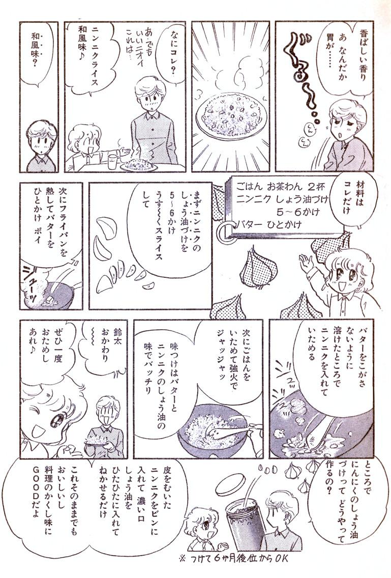 鈴太意外やあっさりスタミナ料理2