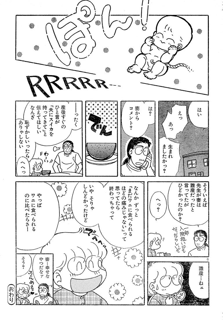 出産トワイライト・ゾーン06