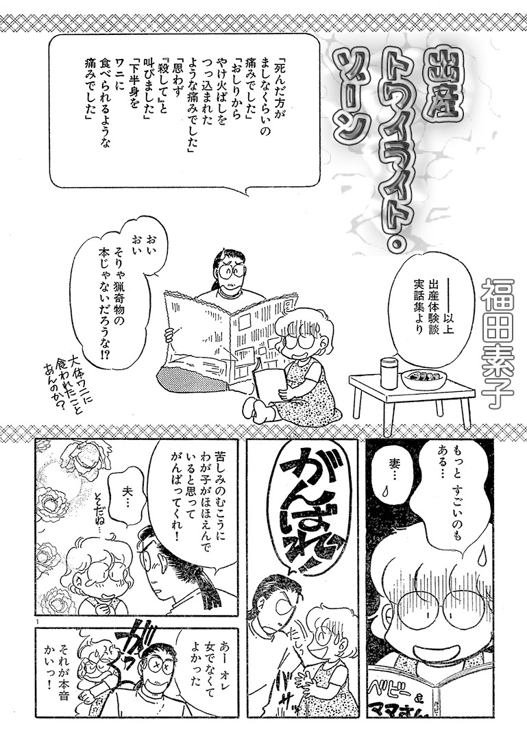 出産トワイライト・ゾーン01