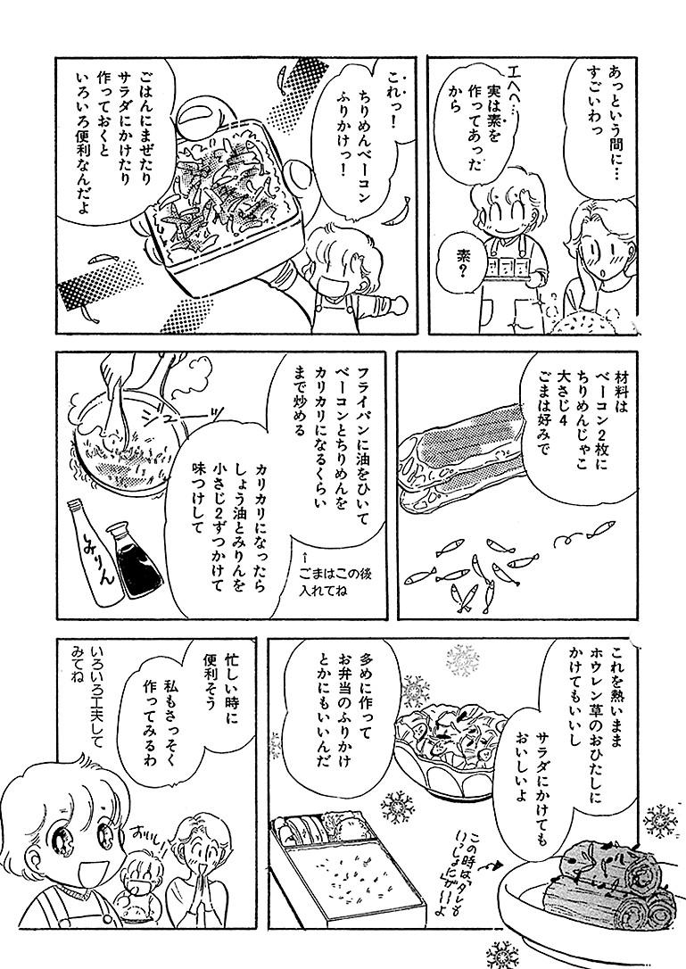 鈴太印のふりかけ02