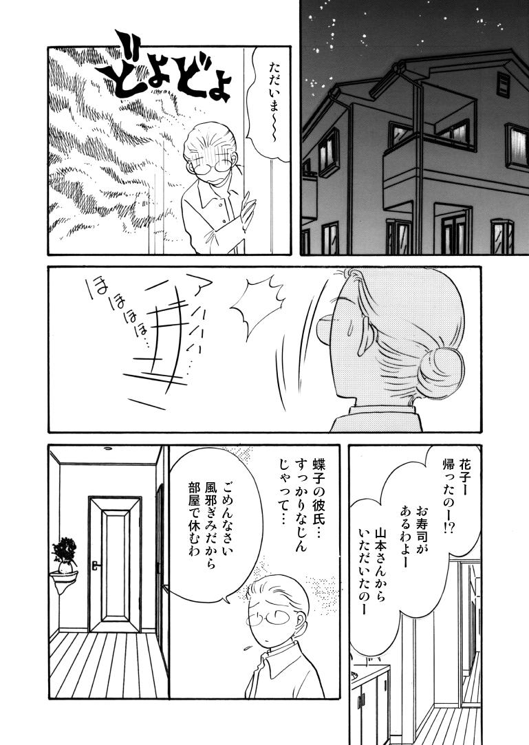でびゅー!0016