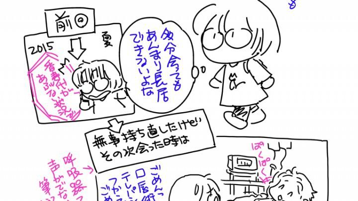 早野さんレポ0001