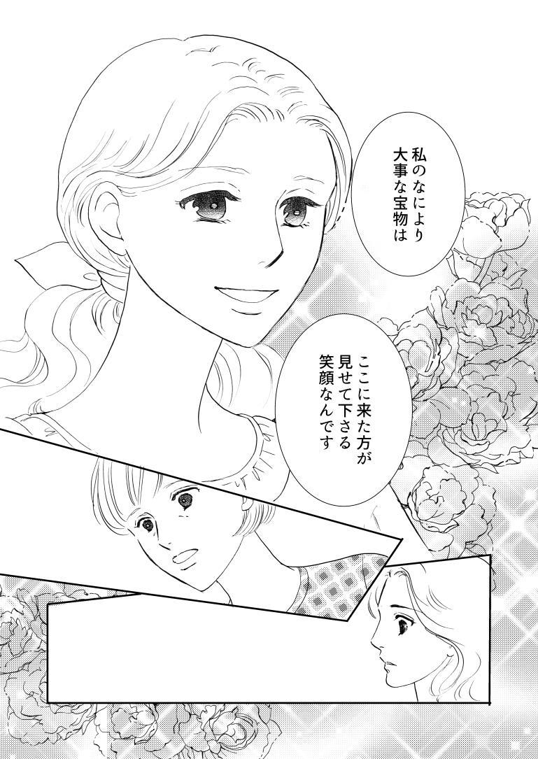 ココロ屋_2012-02_013