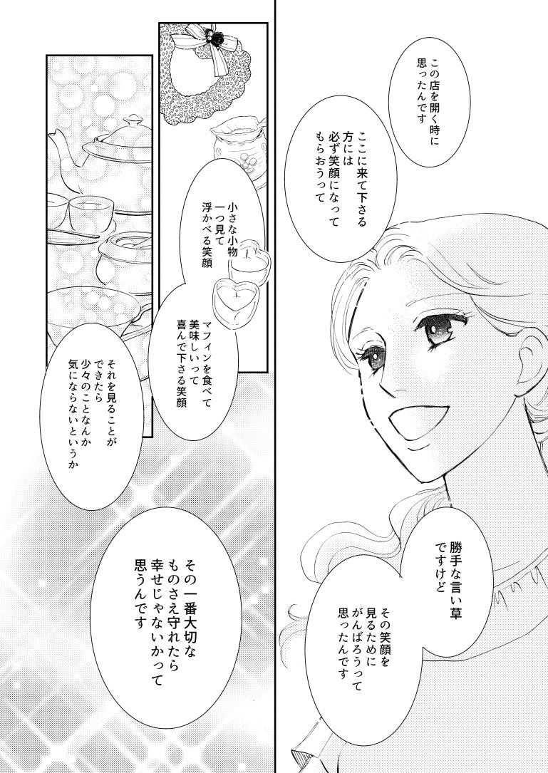 ココロ屋_2012-02_014