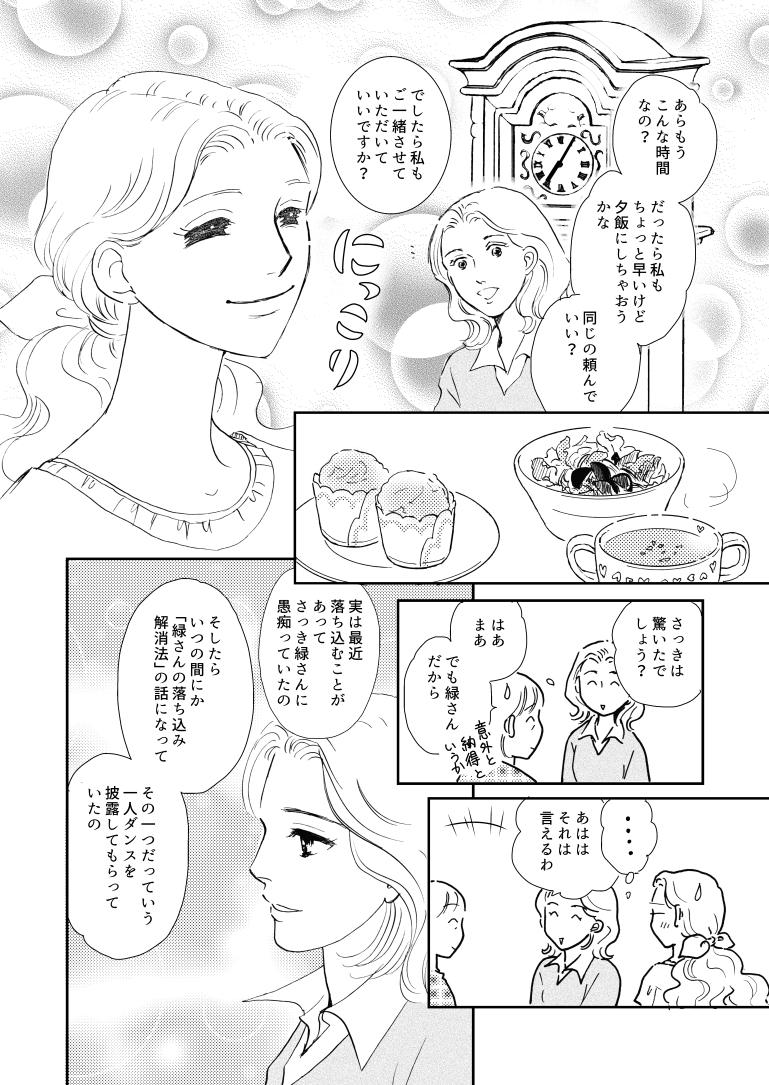 ココロ屋_2012-02_008