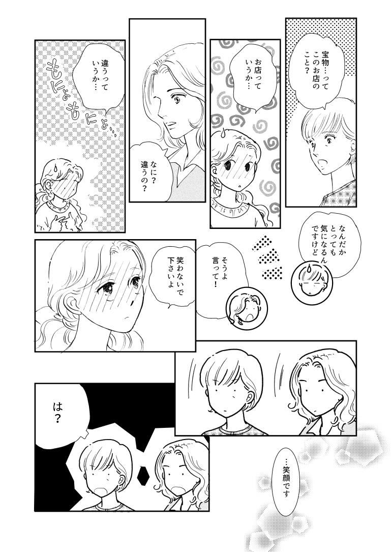 ココロ屋_2012-02_012