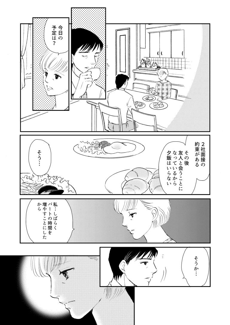 ココロ屋_2012-02_003