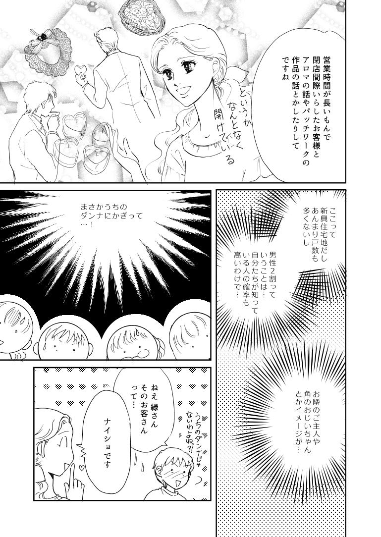 ココロ屋_2011-06のコピー_017