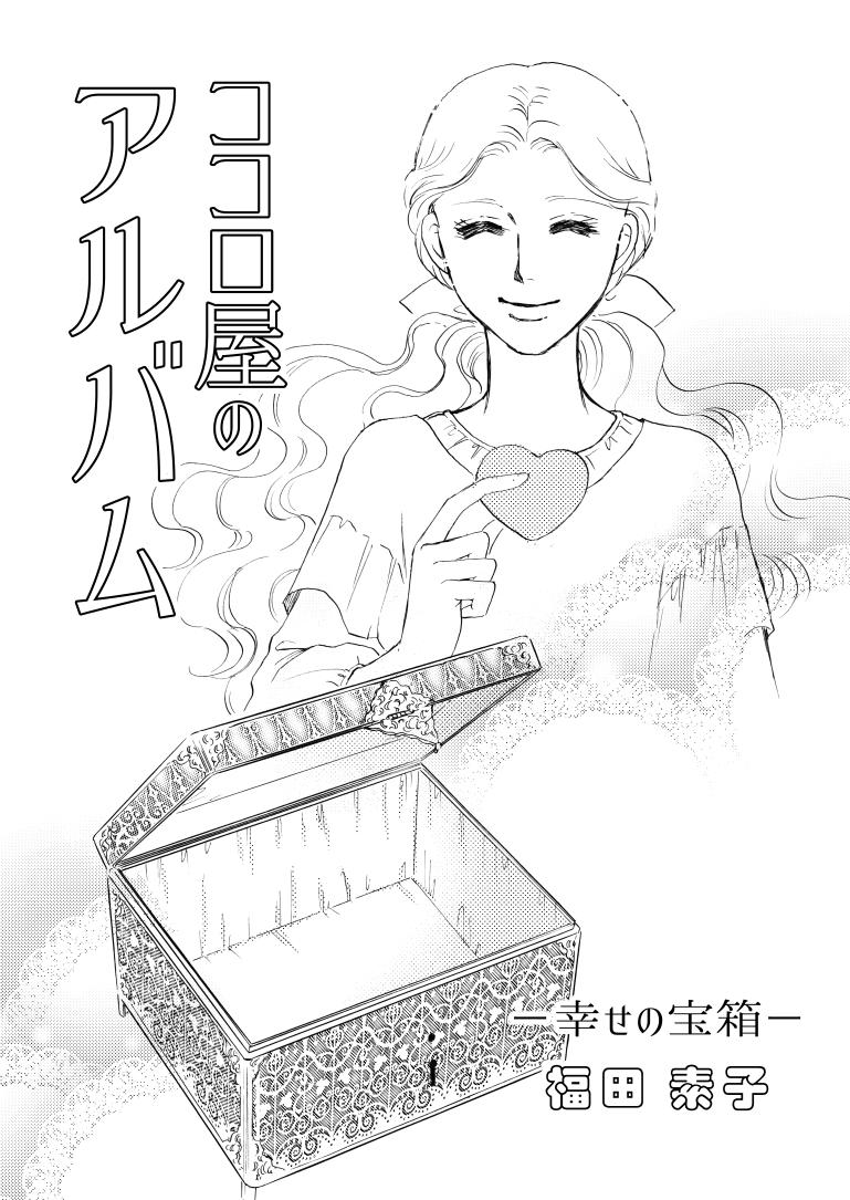 ココロ屋_2012-02_001