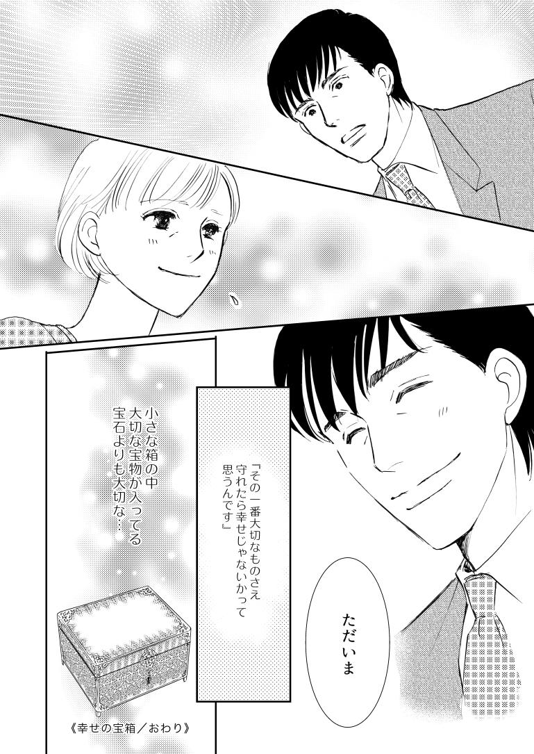 ココロ屋_2012-02_020