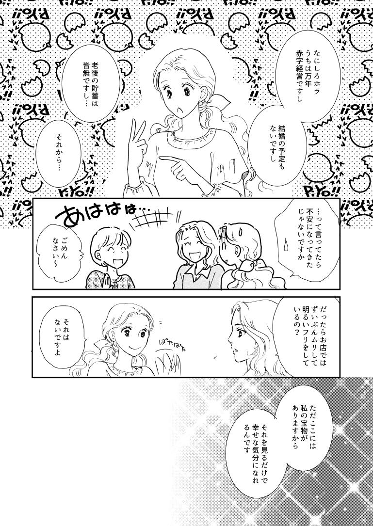 ココロ屋_2012-02_011